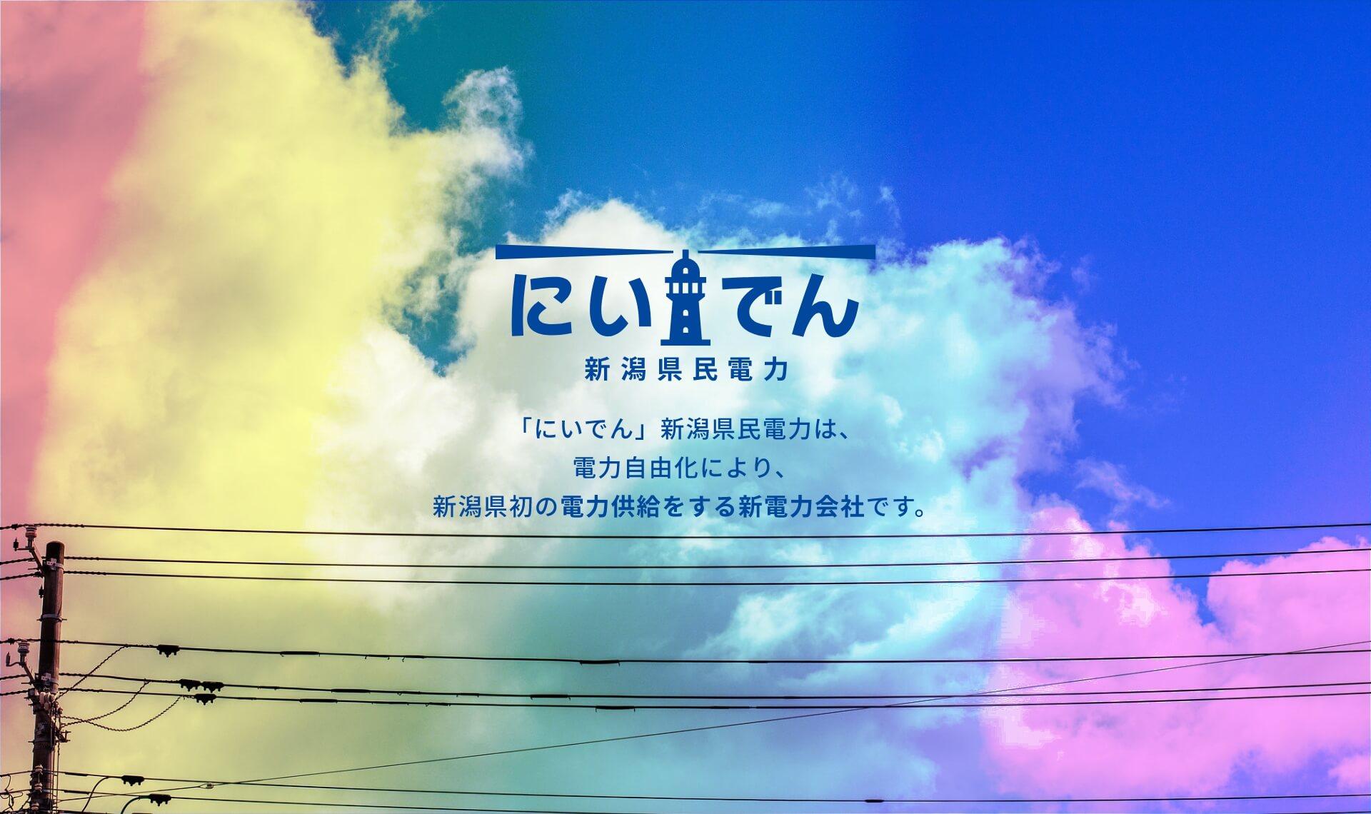 「にいでん」新潟県民電力は、電力自由化により、新潟県初の電力供給をする新電力会社です。