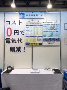 新潟県最大級の商談型産業見本市、にいがたBIZ EXPO2018に出店