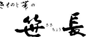 きものと帯の 笹長