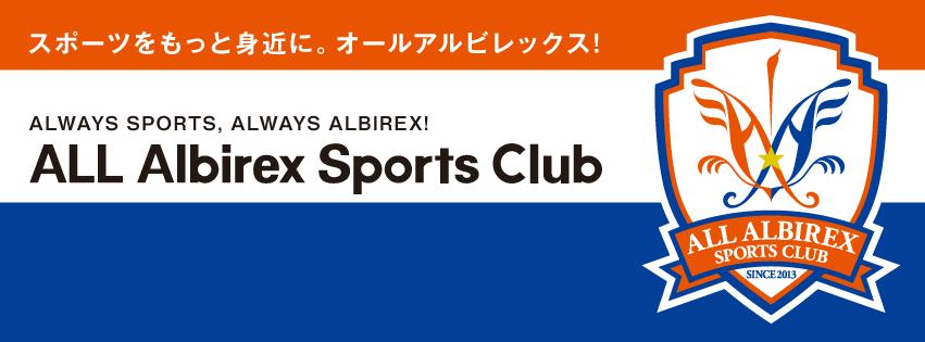 オールアルビレックス・スポーツクラブ
